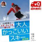 スキー DVD 山崎操のスキーライフを楽しむ 「大人かっこいいスキー」 送料無料! [misao]