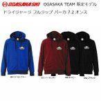 オガサカチーム OGASAKA TEAM ドライジャージ フルジップ パーカ 7.2オンス カタログ外限定 [OGA-DJFP]