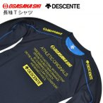 オガサカ OGASAKA TEAM デサント DESCENTE オガサカチーム ロングTシャツ Eネイビー