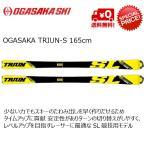 Sale! オガサカ OGASAKA TRIUN-S 165cm [ogasakaT-S] スキー単体
