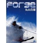 Yahoo!MSP NET SHOP Yahoo!店「FORGE」(フォージ)〜鍛える〜 丸山貴雄のスキースタイル4