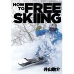 Sale! DVD How to FREESKIING 井山敬介 ハウツー  フリー スキーイング