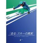 「走る」スキーの真実 吉岡大輔 DVD