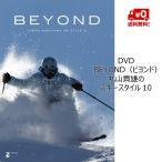 Yahoo!MSP NET SHOP Yahoo!店DVD 丸山貴雄のスキースタイル 10 BEYOND(ビヨンド) スキーDVD 送料無料