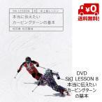 本当に伝えたいカービングターンの基本 Ski Lesson 8 松沢寿 松沢聖佳  DVD