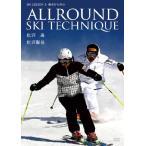 DVD オールラウンドスキーテクニック SKI LESSON 3 基本から学ぶ ALLROUND SKI TECHNIQUE 松沢寿 松沢聖佳