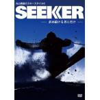 DVD SEEKER シーカー 丸山貴雄 のスキースタイル6 スキーDVD