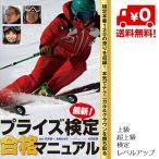 スキー DVD 「最新!プライズ検定合格マニュアル」 送料無料! [prize]