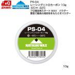 ハヤシワックス パウダー スタートワックス PS-04 レーシングニトロカーボン 10g HAYASHI WAX -6℃〜-32℃  PS-04