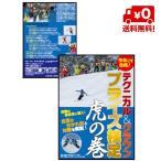 スキー DVD 今年こそ合格! テクニカル&クラウン プライズ検定 虎の巻 検定/上級/超上級/レベルアップ [SG-PRIZE]