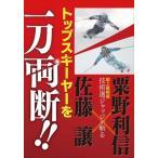 スキー DVD トップスキーヤーを一刀両断!佐藤譲 x 粟野利信