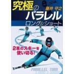 スキー DVD 2本のスキーを使い切る!「究極のパラレル、ロング&ショート」 藤井守之