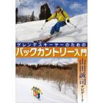 スキー DVD ゲレンデスキーヤーの為のバックカントリー入門 山田誠司