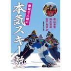 スキー DVD 金子あゆみ・青木美和・栗山未来 「新潟3人娘の 本気スキー塾」