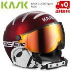 KASK カスク CLASS SPORT バイザー一体式 スキーヘルメット クラス スポーツ Ruby ルビー [SHE00027-204]