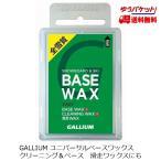 ガリウム ベースワックス GALLIUM BASE WAX 100g [SW2132]