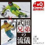 ショッピングスキー スキー DVD 竜×力 「武田兄弟の流儀」 送料無料! [takedakyoudai]