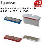 ダイヤファイル ミニサイズセット ダイヤフェイス ムーンフレックス ファイルガイド88 DIAFACE MOONFLEX