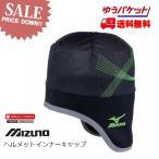 ショッピングヘルメット ミズノ スキー ヘルメットインナー キャップ ブラック ライム mizuno Z2JW4506 84 [Z2JW450684]