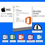 Microsoft Office for Mac 2016 Home and Business 1PC プロダクトキー [正規版 /永続ライセンス /ダウンロード版 / インストール完了までサポート致します]