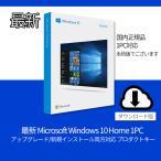 �ǿ� Microsoft Windows 10 Home 1PC ���åץ��졼�ɡ��������ȡ���ξ���б� �ץ�����ȥ��� [������ /��³�饤���� /�����������]