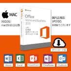Microsoft Office for Mac 2019 Home and Business 1PC �ץ�����ȥ��� [������ /��³�饤���� /����������� / ���󥹥ȡ��봰λ�ޤǥ��ݡ����פ��ޤ�]