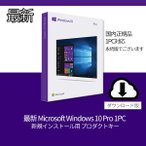 �ǿ� Microsoft Windows 10 Pro 1PC �������󥹥ȡ����� �ץ�����ȥ��� [������ /��³�饤���� /�����������]
