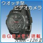【腕時計型ビデオカメラ】 防犯・セキュリティ 講演/会議/商談の重要なやり取りを録画 赤外線LED搭載 AME-126
