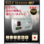 <AMEX 青木製作所>【盗聴発見器】 業界初の常時監視!! 持ち運び設置場所に困らないバッテリーにも対応 日本語取扱説明書(保証1年)  AMEX-B007