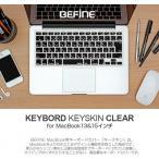 【BEFiNE】MacBook Air /MacBook Pro 13インチ 15インチ キーボードカバー クリア(ビファイン) 0.23mmという超薄型 BF7412
