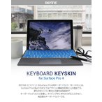 BEFiNE 【Surface Pro4】 キーボード保護シート キーボードカバー サーフェス プロ 日本語配列対応 JIS BF7831SP4 BF7832SP4 BF7833SP4 BF7834SP4