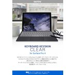 BEFiNE 【Surface Pro4】 キーボード保護シート キーボードカバー サーフェス プロ クリア 日本語配列対応 JIS BF7835SP4