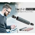3/末入荷予定Beat-in(ビートイン) ワイヤレスイヤホン Beat-in Stick Bluetooth 4.1対応 左右 ケーブル要らずの完全独立型 BI9318 BI9319 BI9320