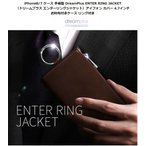 <dreamplus(ドリームプラス)>【iPhone 8/7 4.7インチ】 手帳型 ENTER RING JACKET バッグやベルトなどに装着できる実用的なリング付き DP10162i7S