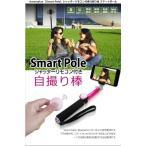 dreamplus(ドリームプラス) 【Smart Pole】シャッターリモコン付きBluetooth対応自撮り棒 スマートポール DP5951 DP5952
