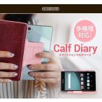 <HANSMARE>【Xperia,Galaxy,AQUOS PHONE,ARROWS等】手帳型 5インチ多機種スマートフォンケース CALF Diary(カーフダイアリー) HAN7014 HAN7015 HAN7016