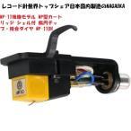 MP-11後継モデル MP型カートリッジ シェル付 楕円チップ・接合ダイヤ  レコード針世界トップシェア日本国内製造のNAGAOKA MP-110H