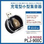 耳あな型 補聴器タイプ集音器 片耳用 充電式 小型 軽量 PLJ-900C
