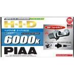 【送料無料】PIAA HID 6000K アルスター オールインワンキット H4 Hi/Low HH191SA + T10(6000K)のLEDバルブ付き!