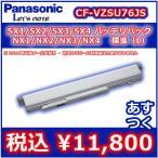 Panasonic CF-VZSU76JS