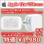 あすつく Apple Store 純正品 12W USB電源アダプタ MD836LL/A +特典ライトニングケーブル付き iPad iPhone iPod 急速充電対応 純正品だから安心