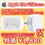 あすつく Apple Store 純正品 10W USB電源アダプタ MC359J/A +特典ライトニングケーブル付き iPad iPhone iPod 急速充電対応 純正品だから安心