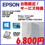 EPSON Endeavor AT971 Core2Duo 2.93GHz/2G/HDD250GB/win10Pro64/DVD-ROM