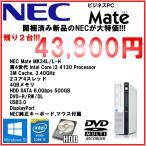 開梱済み新品 NEC Mate PC-MK34L/L-H core i3 4130/4GBメモリ/HDD500GB/windows10Pro64Bit/USB3.0/DisplayPort/DVD-RW