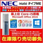 開梱済み未使用品 NEC PC-MK33MEZDN core i5 4590/4GBメモリ/HDD500GB/windows10Pro64Bit/DVD-RW/USB3.0/Office2016