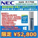開梱済み未使用品 NEC PC-MK33MEZDN core i5 4590/4GBメモリ/HDD500GB/windows10Pro64Bit/DVD-RW/USB3.0