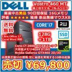 Yahoo!秋葉原万世商会美品セール 送料無料 DELL Vostro 460 MT 爆速Core-i7-3.80GHz 16Gメモリ 東芝SSD+HDD Win10Pro64 DVDマルチ