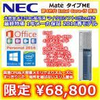 アウトレット未使用品 メーカ保証付2016年モデル NEC ME-N Core-i5-4590/メモリ8GB/高速HDD500GB/Win10Pro64Bit/DVD-RW/USB3.0/Microsoft Office Personal 2016
