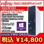 Libre Office ╔╕╜р┼ы║▄ ╔┘╗╬─╠└╡╡м ╬╔╔╩║╞└╕PC ┬ш╗░└д┬хCore-i5/4G/250G/DVD-RW/USB3.0 8G&SSD┤╣┴ї▓─ е▐едепеэе╜е╒е╚Officeеве├е╫е░еьб╝е╔ D2Dеъеле╨еъ