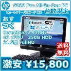 台数限定ポイントUP 一体型 Win10Pro 21.5型ワイド Office搭載 1920×1080 Core-i5相当 C2D-3.16GHz 4GB 250GB SSD換装可 マルチ 無線LAN HP 6000 Pro AIO